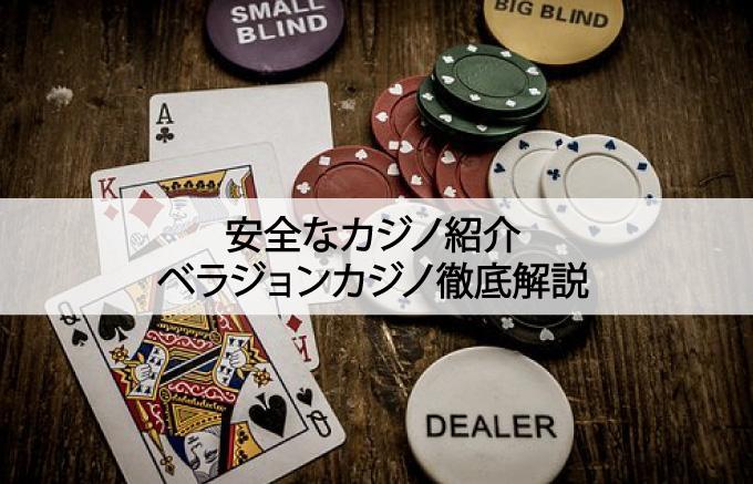 安全なカジノ紹介|ベラジョンカジノ徹底解説