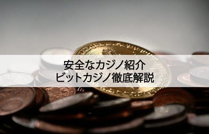 安全なカジノ紹介|ビットカジノ徹底解説